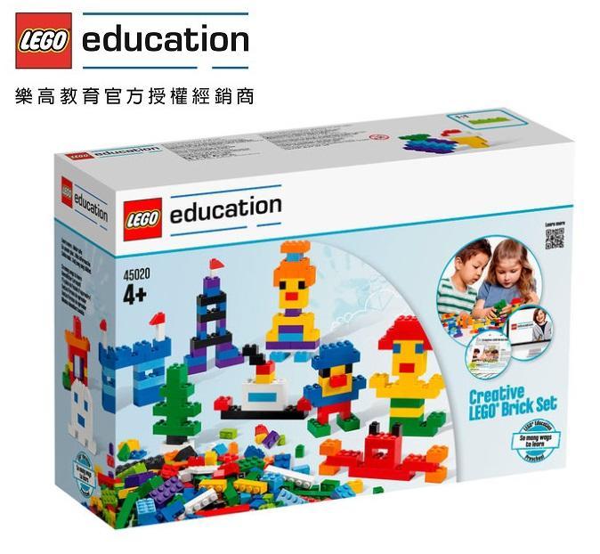 LEGO 45020 創意組Creative LEGO® Brick Set